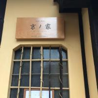 Виллы, Guesthouse Nijo