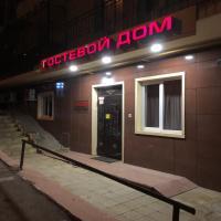 Гостевой дом Дзержинский