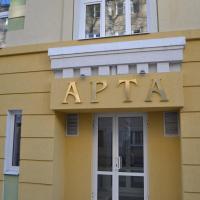 Отель АРТА