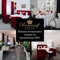 Бутик-Отель Romanoff
