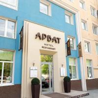 Отель Арбат