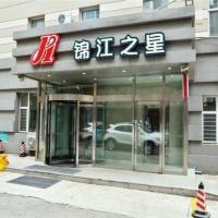 Hotels, Jinjiang Inn Changchun Renmin Avenue Guilin Road