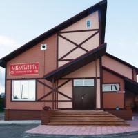 Мини-гостиница Скобарь