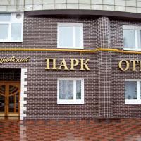 Александровский Парк-Отель