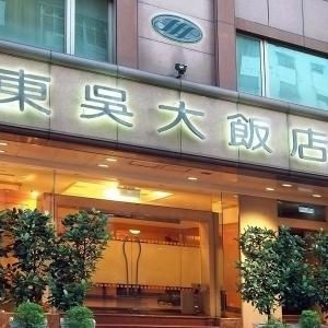 Dong Wu Hotel, Taipei