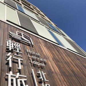 Hotel Leisure Beitou, Taipei