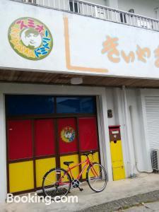 Auberges de jeunesse - スミオのkiiyamaドミトリー
